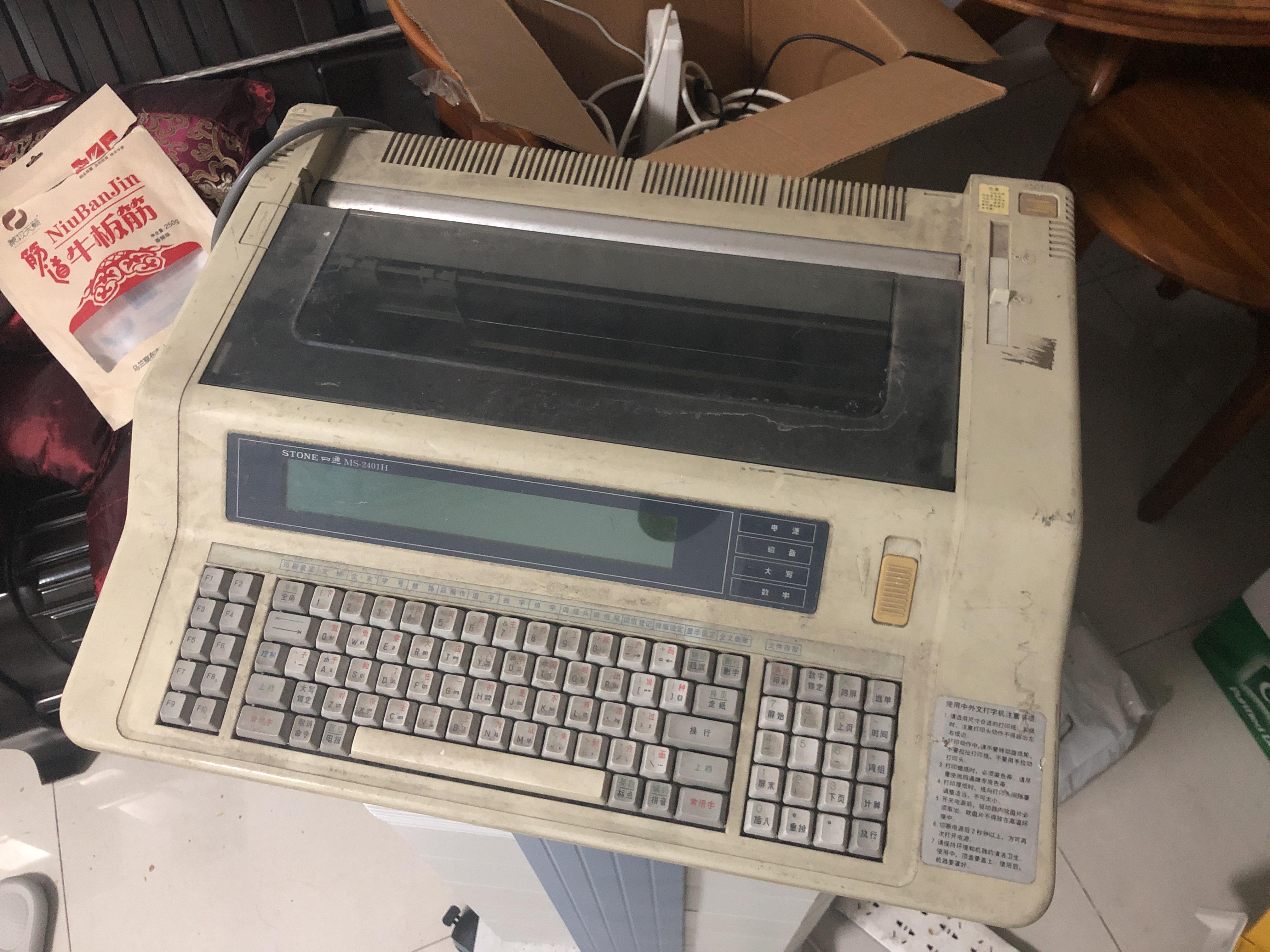 Stone MS-2401H 四通 MS-2401H 打字机